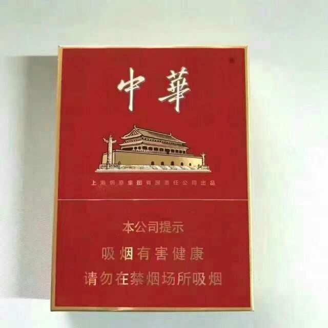 中支中华:中华香烟上写有**出口,其他全是英文,请问**人