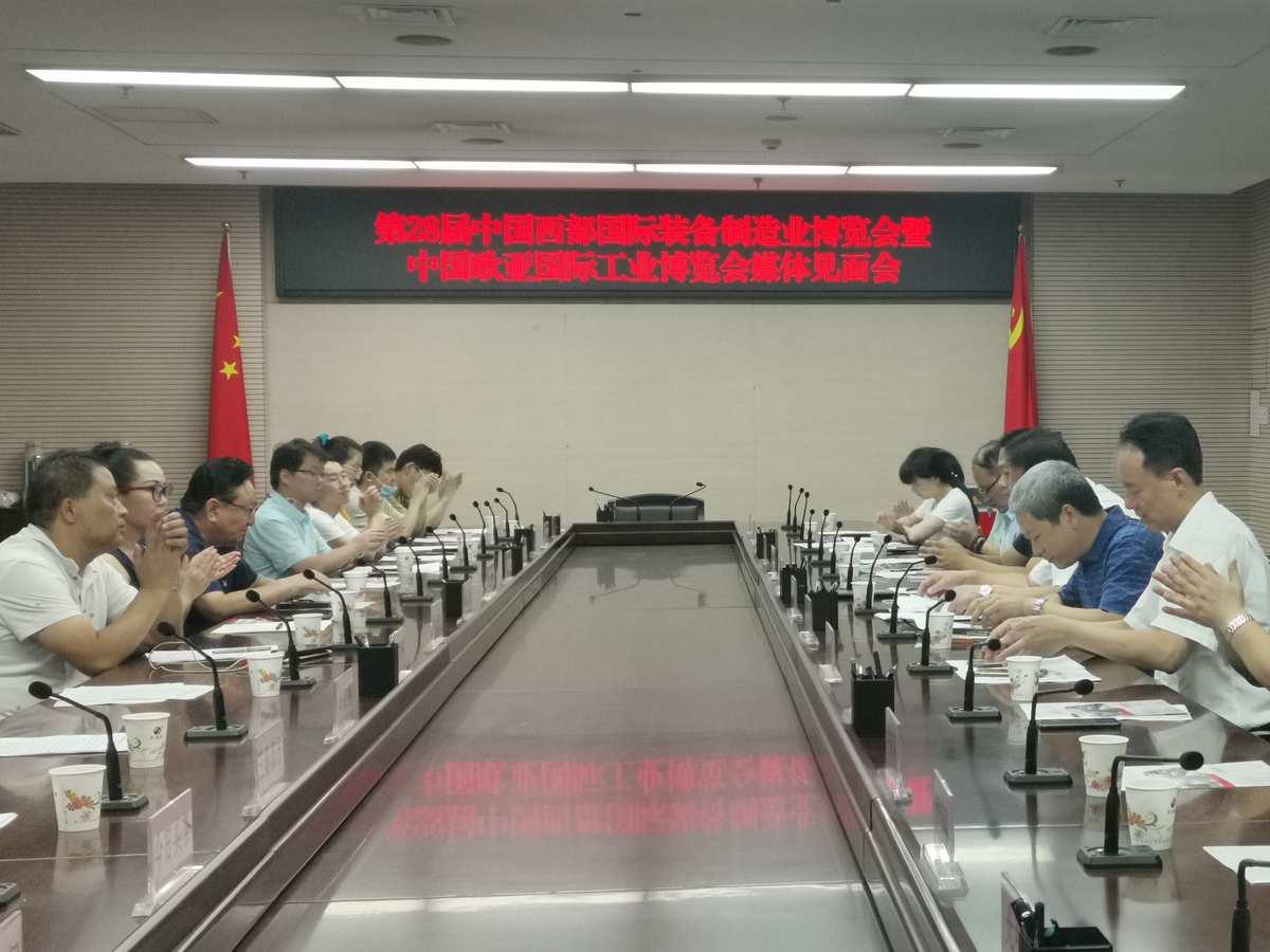 """快乐赛车官网组织召开""""第28届西部制博会""""媒体见面会"""