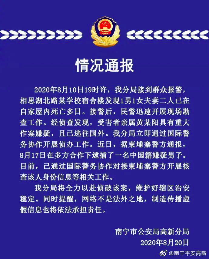 中国式教育,我想各位家长提个醒之南宁22岁海归男杀死高知父母逃亡国外插图2