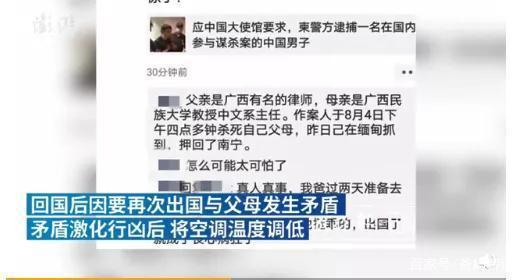 中国式教育,我想各位家长提个醒之南宁22岁海归男杀死高知父母逃亡国外插图5
