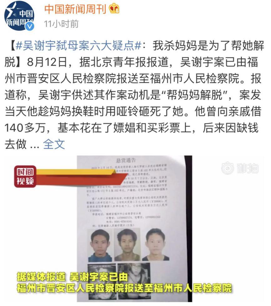 中国式教育,我想各位家长提个醒之南宁22岁海归男杀死高知父母逃亡国外插图10