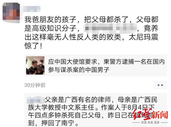 中国式教育,我想各位家长提个醒之南宁22岁海归男杀死高知父母逃亡国外插图3