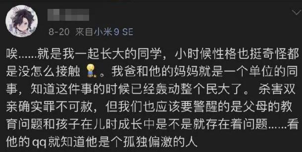 中国式教育,我想各位家长提个醒之南宁22岁海归男杀死高知父母逃亡国外插图7
