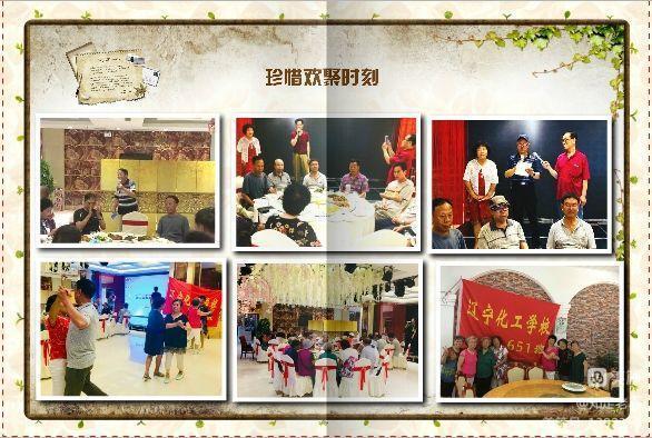 辽宁化校651班同学会相册 - 知足老马 - 知足老马