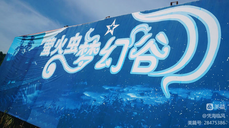 水乡·萤火·土楼·星空 - 凭海临风 - 心灵的港湾