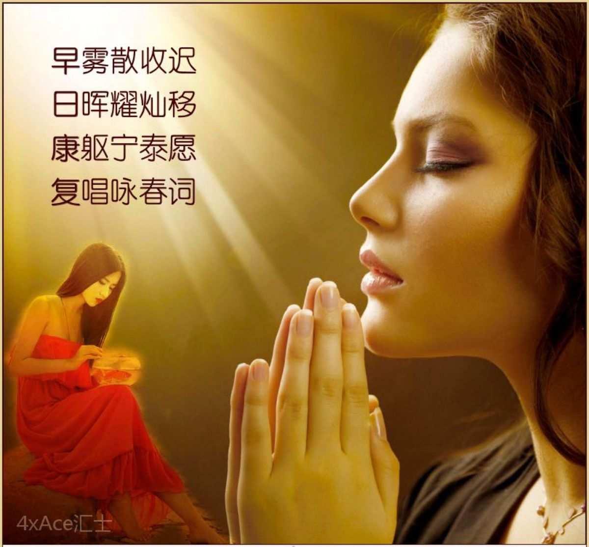 【原诗为伊】五绝·祈愿 - 4xAce脉脉达 - 4xAce脉脉达