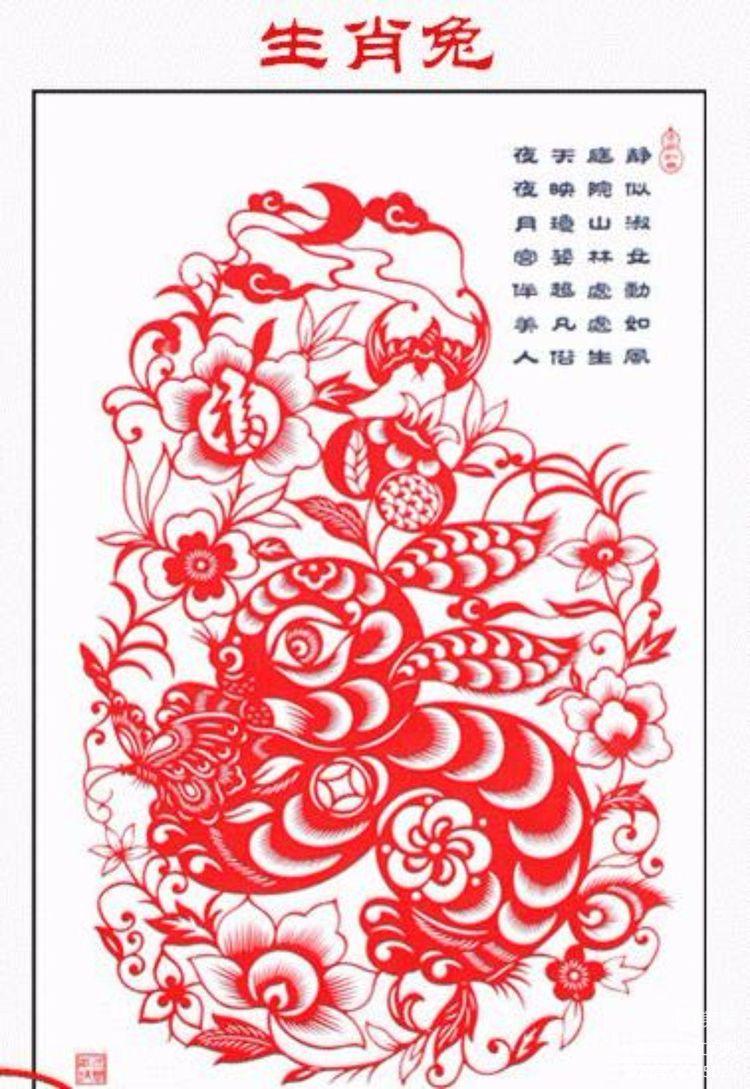 十二生肖剪纸,自拍AV视频 十二生肖剪纸教程步骤的介绍(图5)