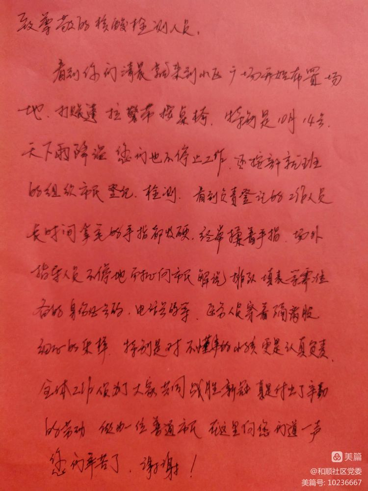 """青岛市即墨区潮海街道和顺社区党委――核酸检测""""大考"""",与时间""""决战""""!"""