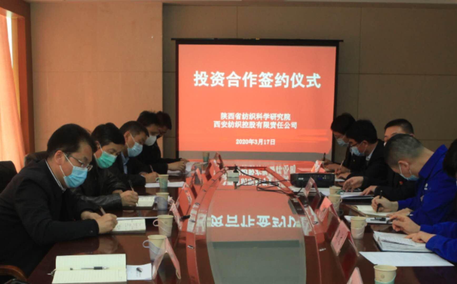 西安纺控集团与陕西省纺研院进行投资合作签约