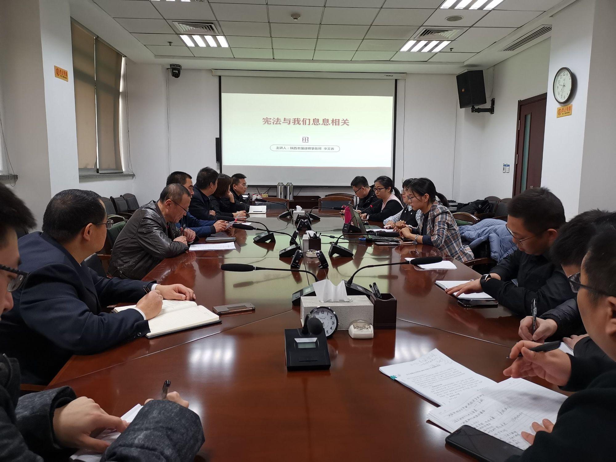 """西安市国资委举办""""12·4""""国家宪法日专题讲座"""