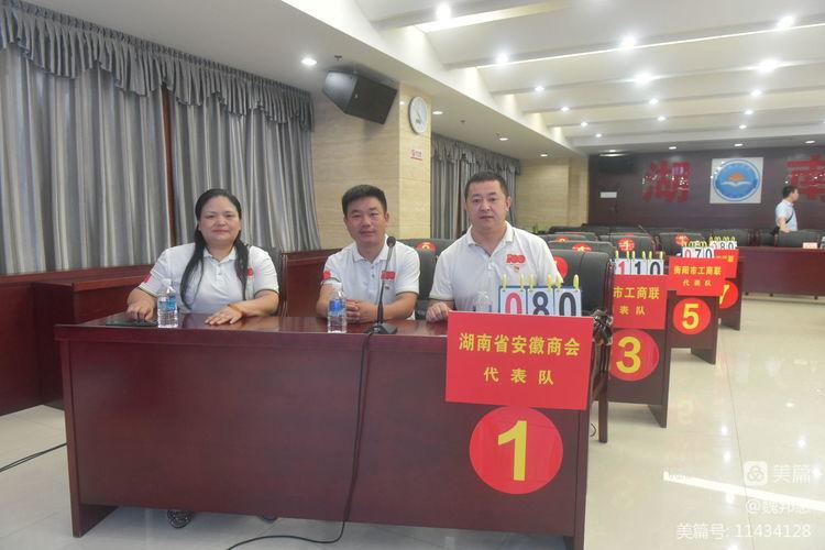 湖南省工商联系统党史知识竞赛决赛结果揭晓