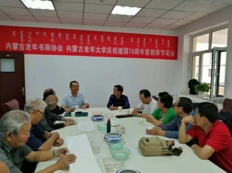 内蒙古老年书画协会联合内蒙古老年大学举办庆祝新中国成立七十周年暨第三十五个教师节书画笔会