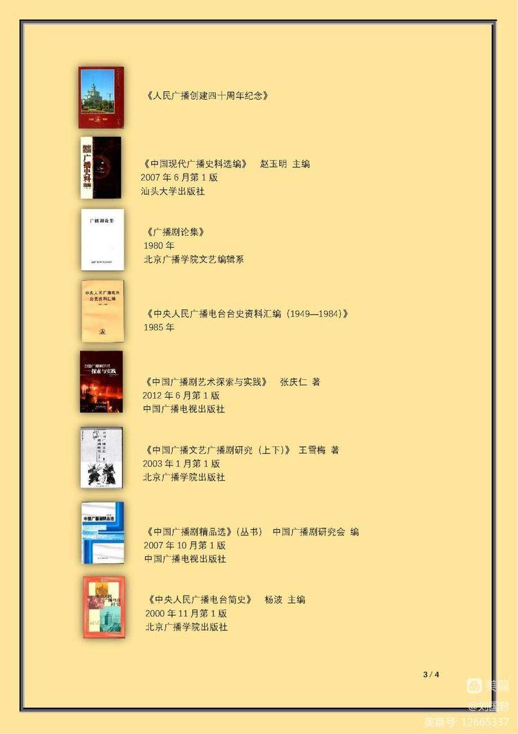 百部经典广播剧赏析6:《木偶奇遇记》(图9)