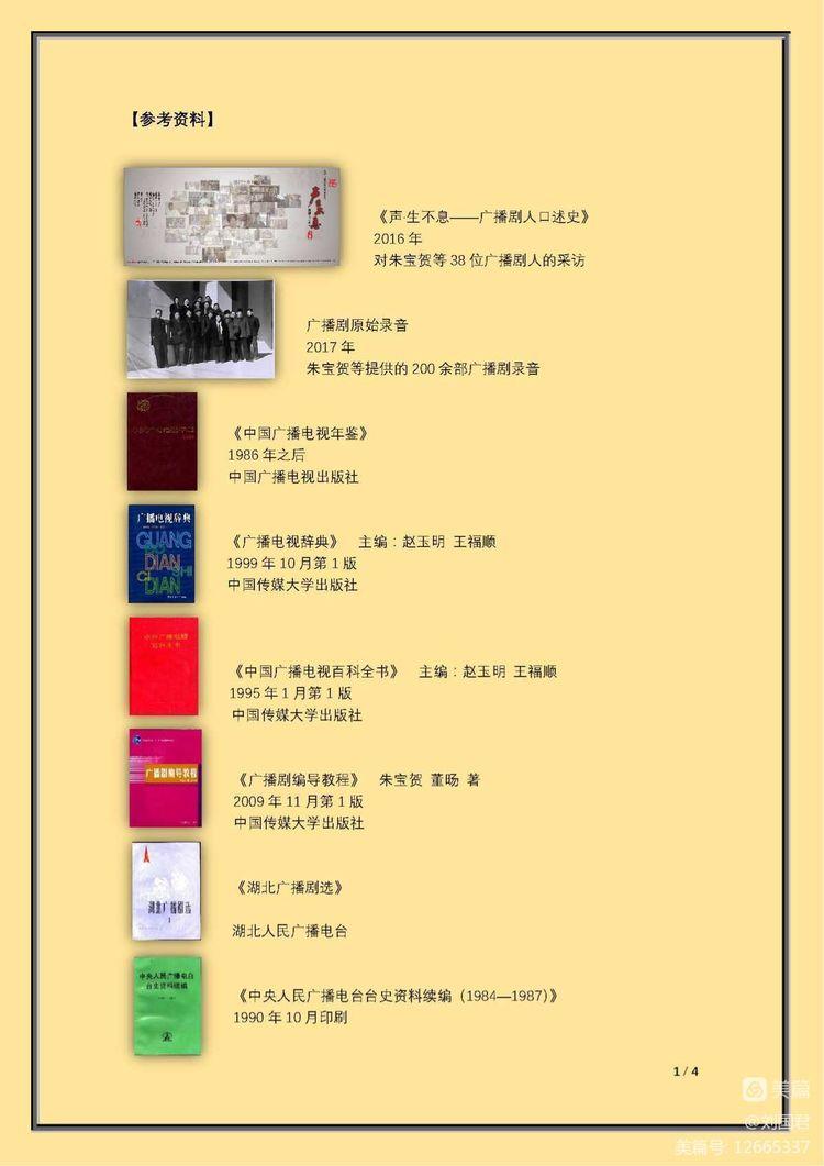 百部经典广播剧赏析6:《木偶奇遇记》(图7)