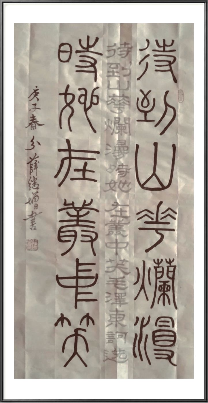 吉林省老年书画研究会(省直)同舟共济 阻击疫情(诗书画印)网络展第八期