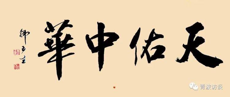 吉林省老年书画研究会(省直)同舟共济 阻击疫情(诗书画印)网络展第七期