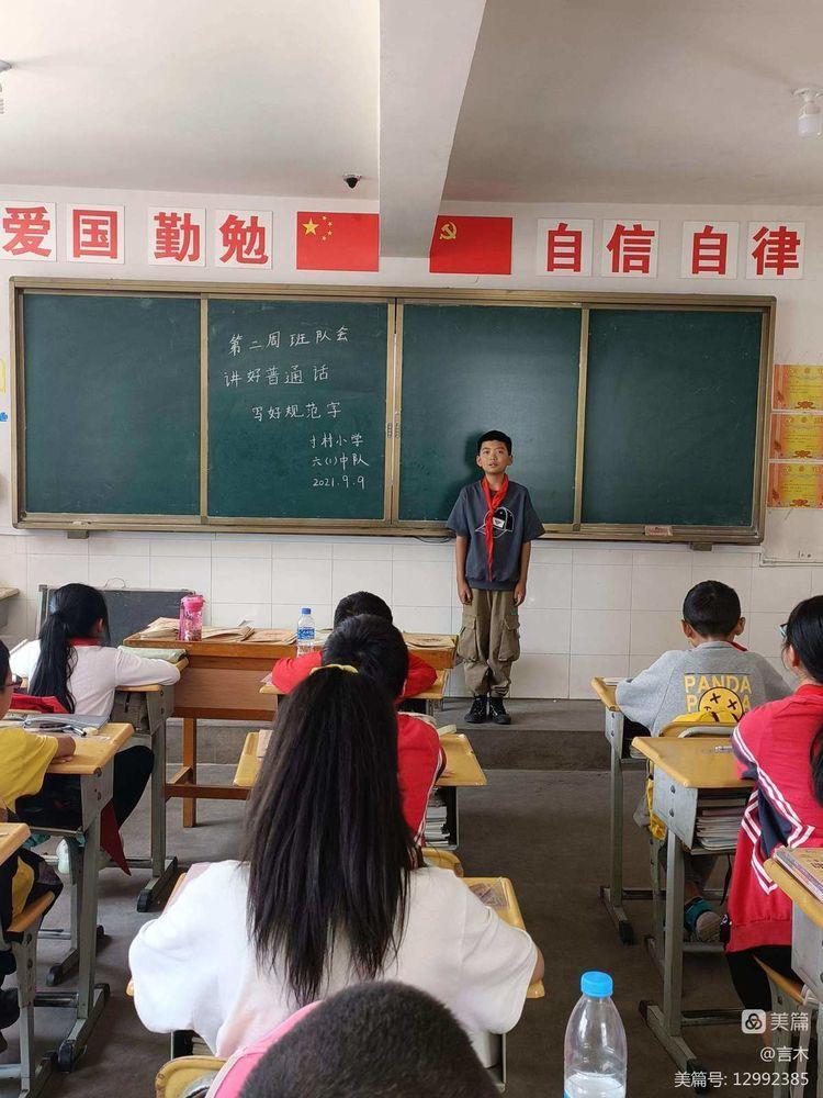 通海县寸村小学第二十四届推广普通话宣传周活动总结