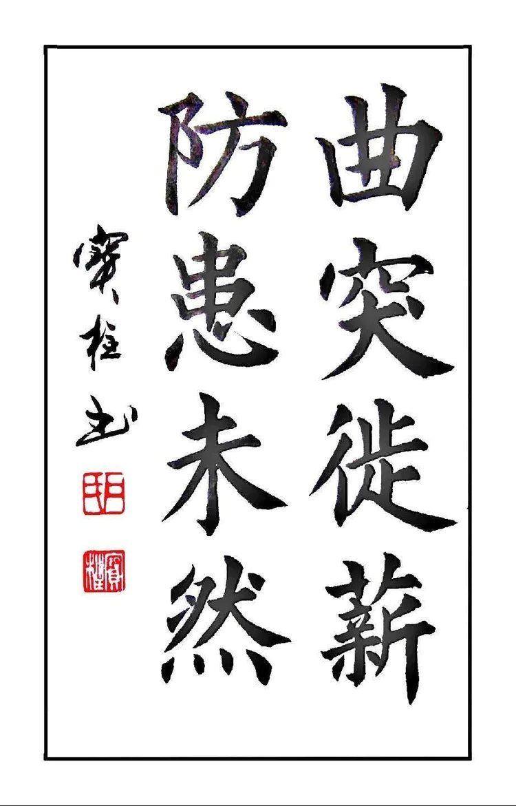 抗击疫情(通辽市科尔沁区老年大学书画研究会众志成城书画展)第三期