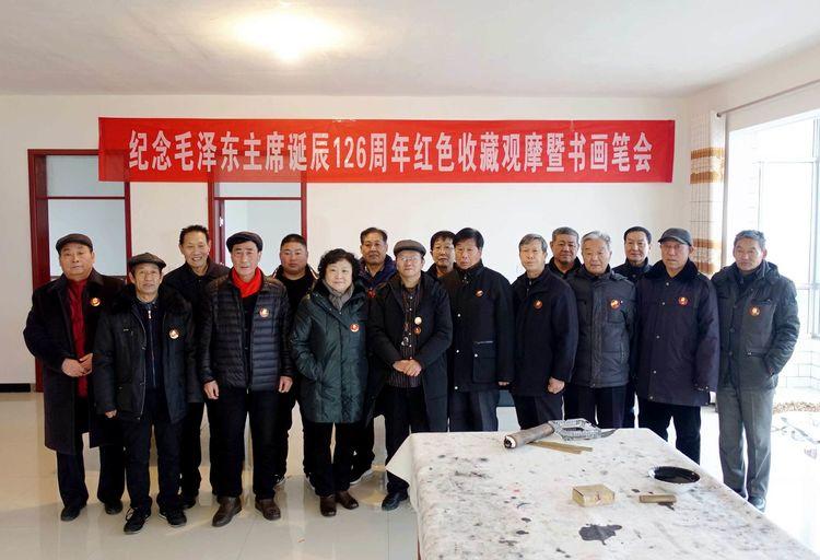 纪念毛泽东主席诞辰126周年红色收藏观摩暨书画笔会在安阳召开
