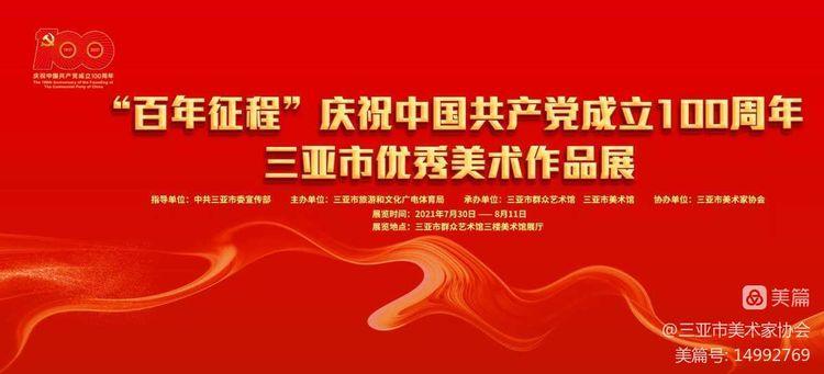 """""""百年征程""""庆祝中国共产党成立100周年三亚市优秀美术作品展"""