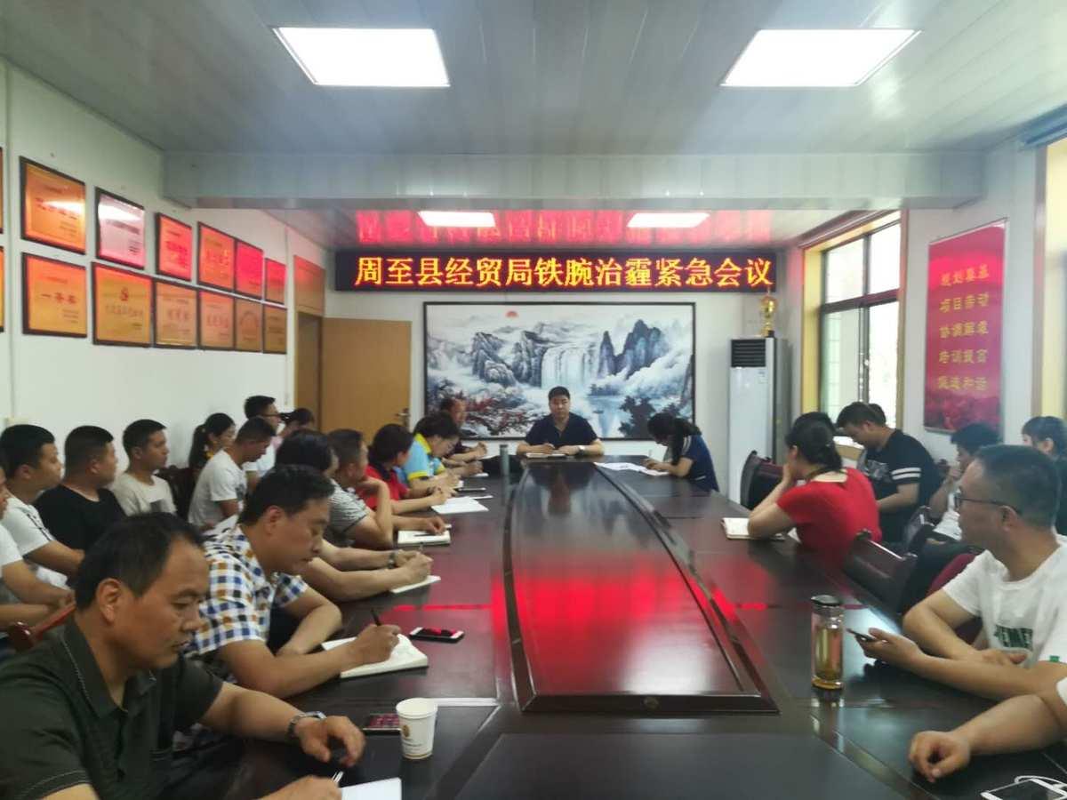 周至县经贸局召开铁腕治霾紧急会议