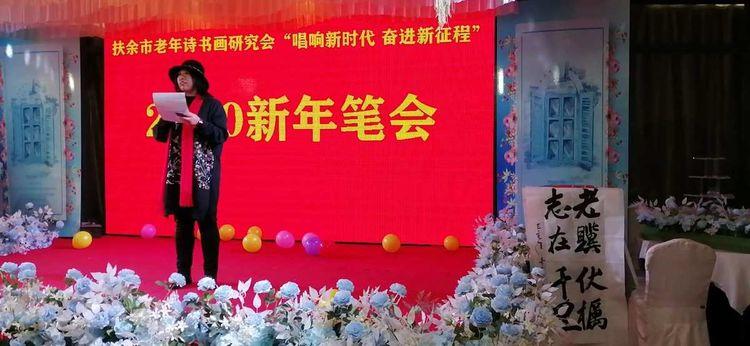 """吉林省松原市扶余市老年诗书画研究会""""唱响新时代、奋进新征程""""新年笔会"""
