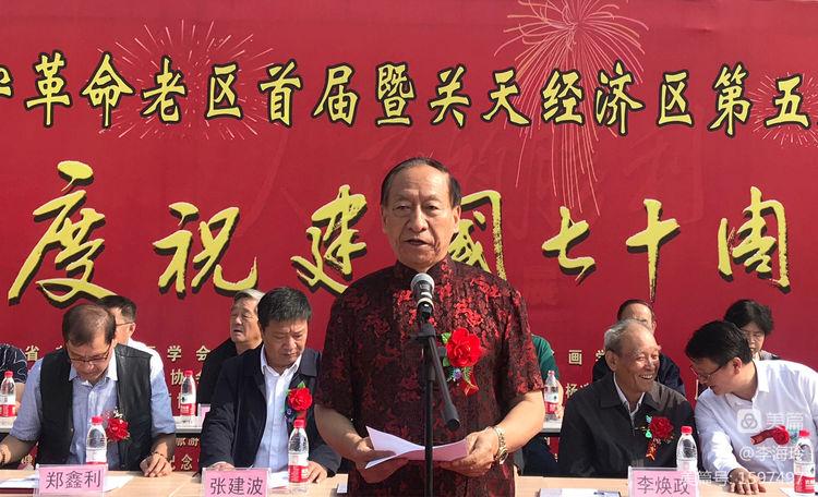 庆祝中华人民共和国成立七十周年陕甘宁革命老区首届暨关天经济区第五届老年书画联展在延安隆重开幕