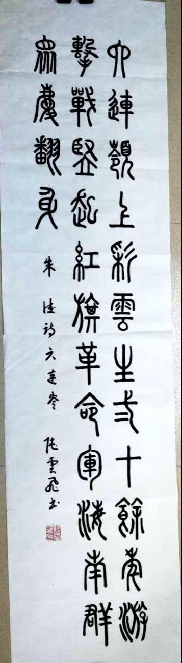海南省老年书画研究会纪念海南解放70周年书画作品网络展(一)