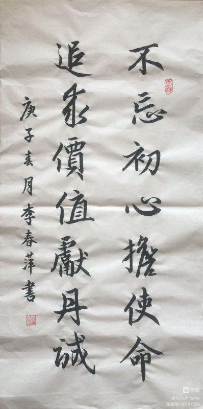 """春花绽放日,英雄归来时——内蒙古乌海市老年书画协会""""抗疫""""书画选辑之四"""