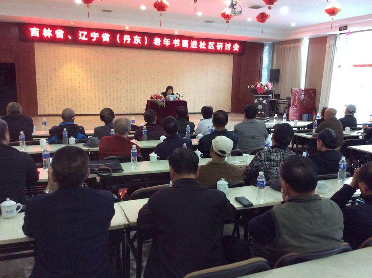 辽宁 吉林两省老年书画研究会组织书画进社区交流活动