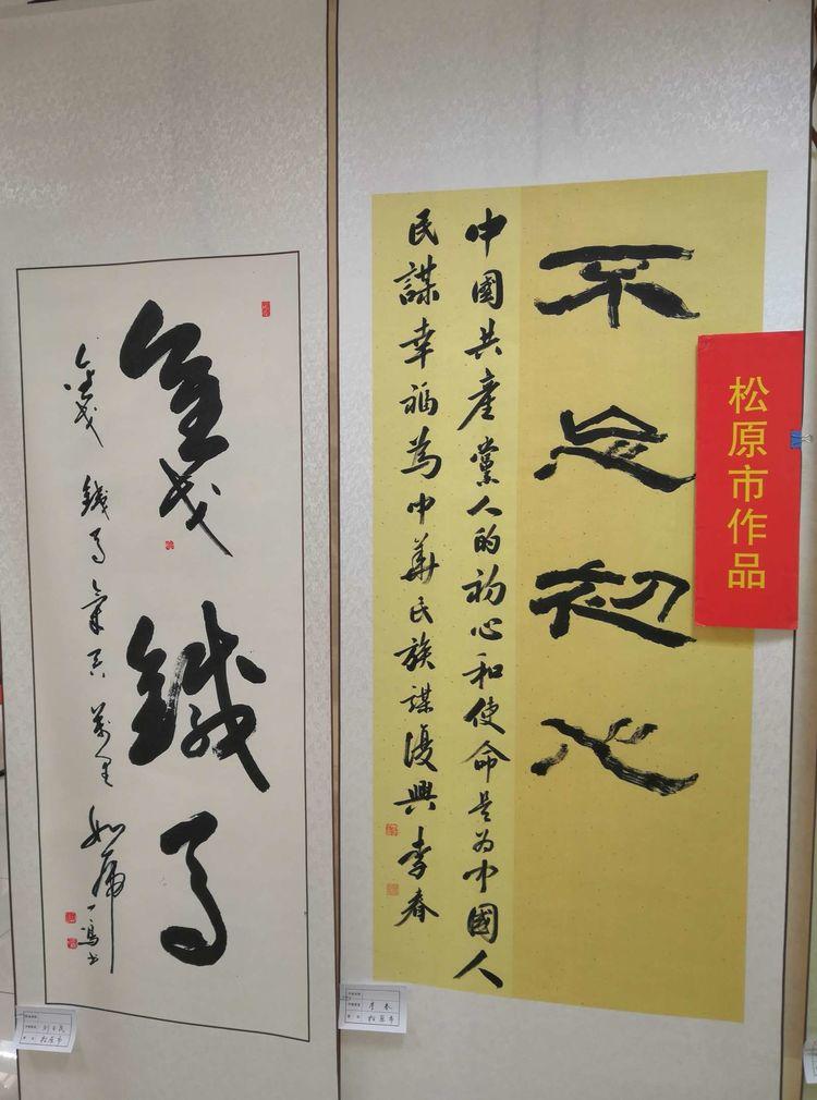 吉林省老年书画研究会举办《盛世中华 翰墨千秋》书画作品展
