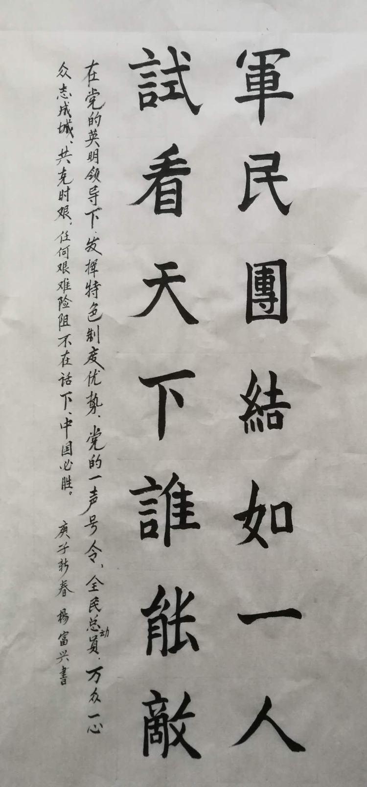 """""""情系武汉,共克时艰""""吉林大学老年书画研究会书画作品网络展"""