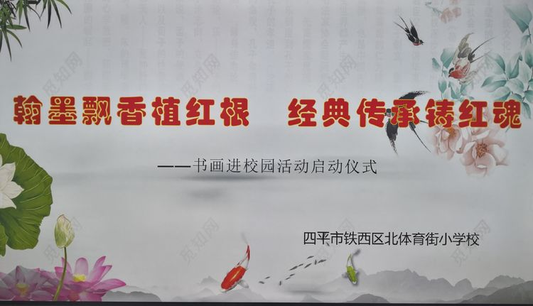 """四平市老年书画研究会""""翰墨飘香植红根,经典传承铸红魂"""" 书画进校园"""