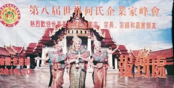 第八届世界何氏企业家峰会在泰国芭提雅城隆重举行