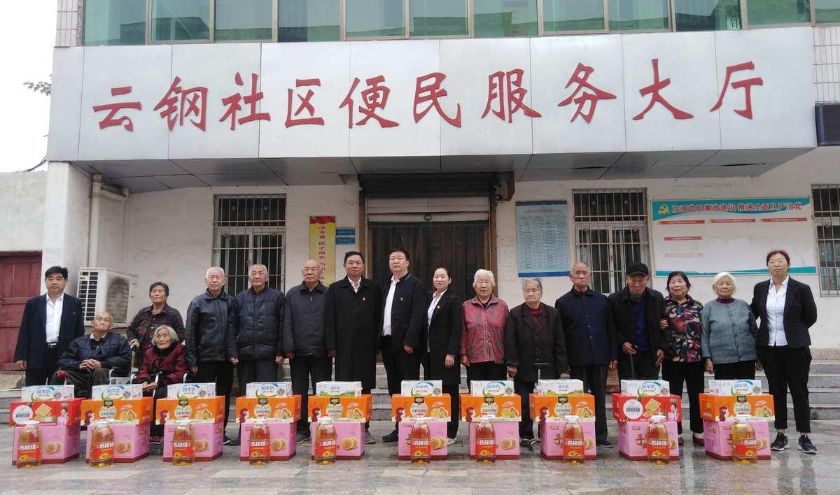情暖社区爱在重阳--云阳镇云钢社区举行重阳节慰问关爱活动