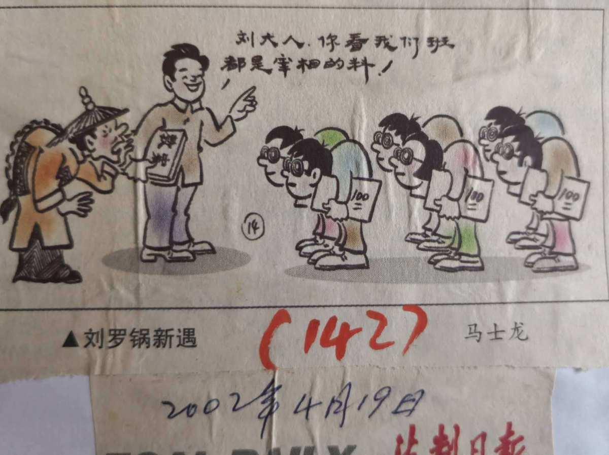 河南漫画家国画家散文家马士龙简介及作品欣赏