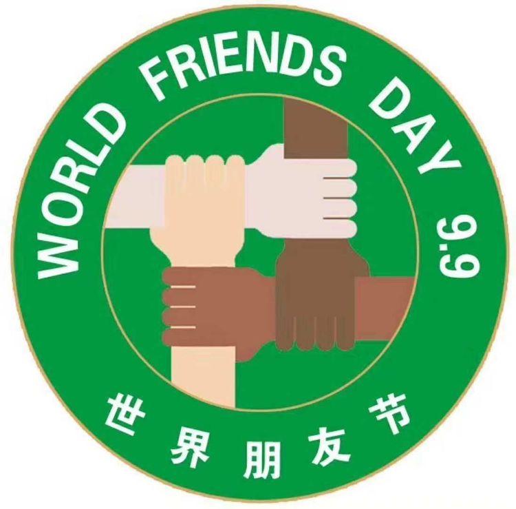 世界朋友节