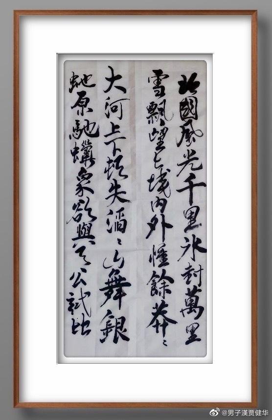 杨书华为山西医疗队出征武汉助威加油
