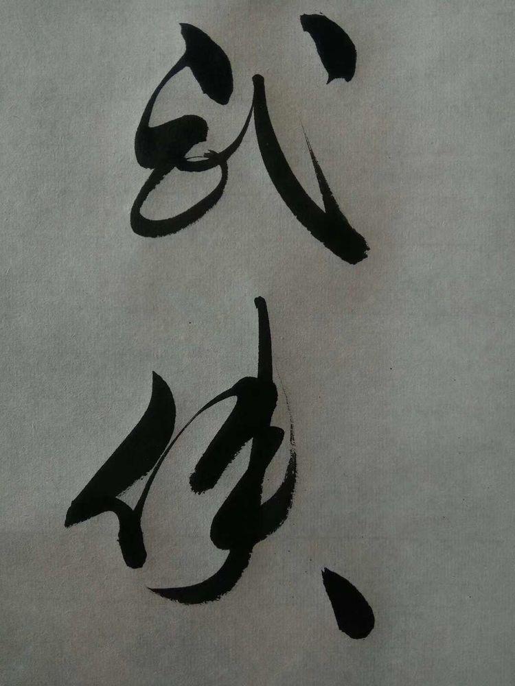 爱是什么?作者:韩武侠,字:岳明