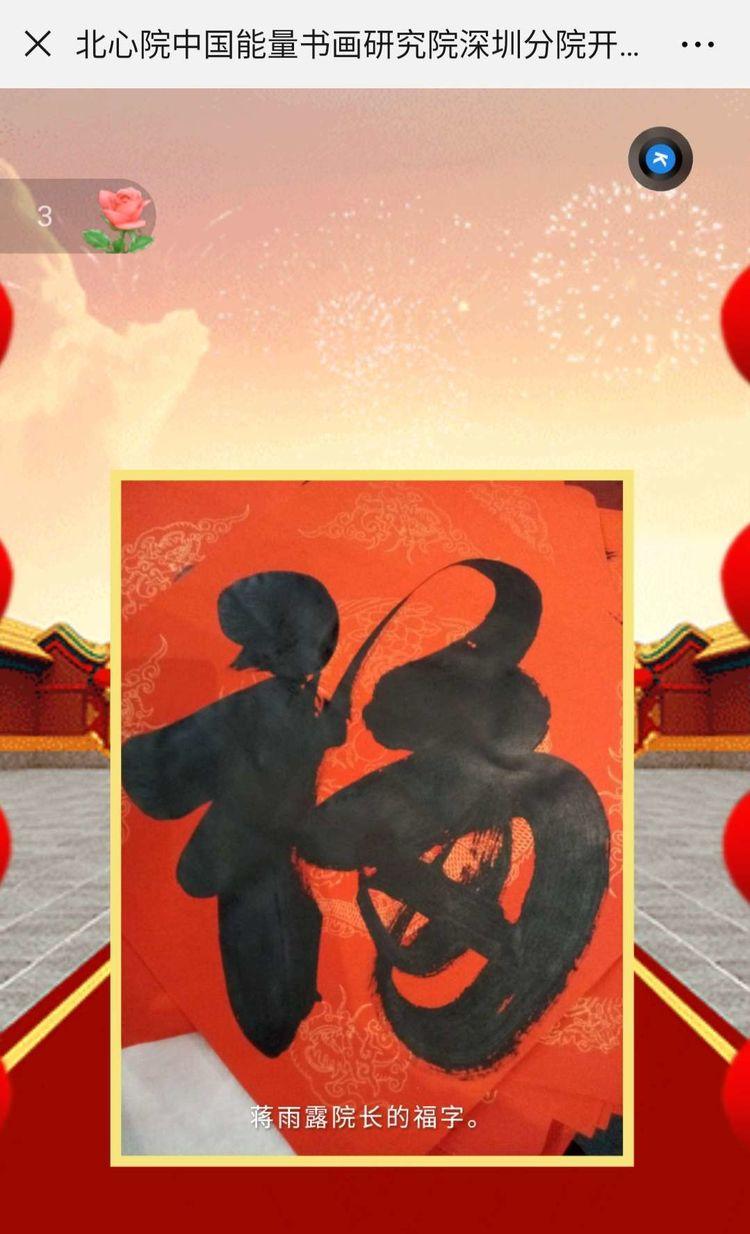 蒋雨露:能量书画家、北心院♥中国能量书画研究院深圳分院执行院长,笔墨艺术,在央视舞台,备受青睐。