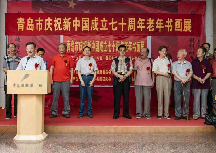 青岛市老年书画研究会举办庆祝新中国成立70周年大型书画展