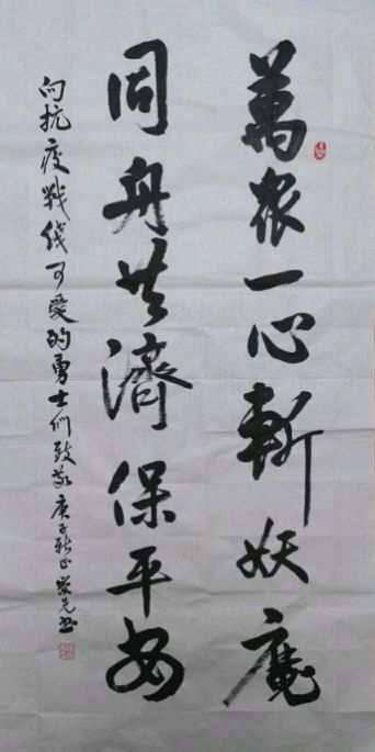 青岛市老年书画研究会凝心聚力为防控疫情贡献一分力量