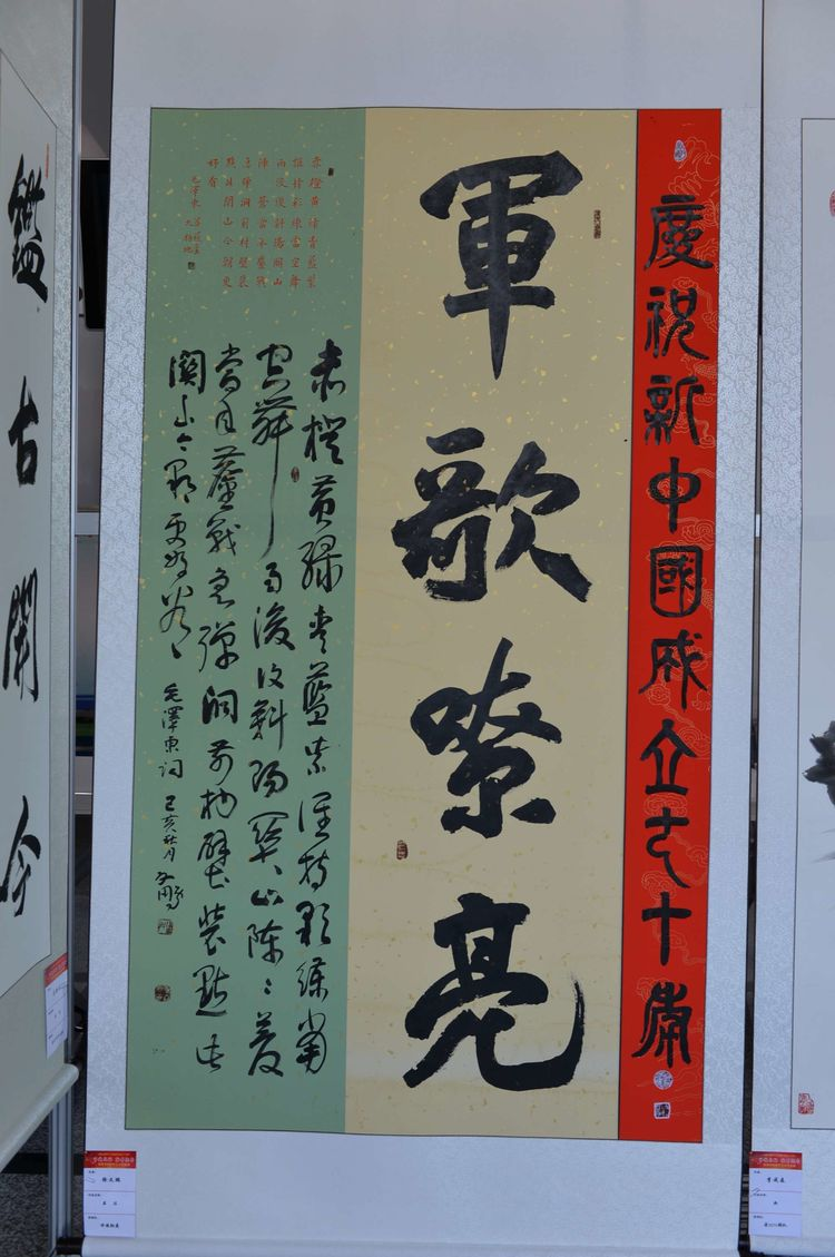 吉林省辽源市为庆祝新中国成立70周年举办的《军魂永驻 翰墨飘香》首届退役军人书画刻字艺术作品展