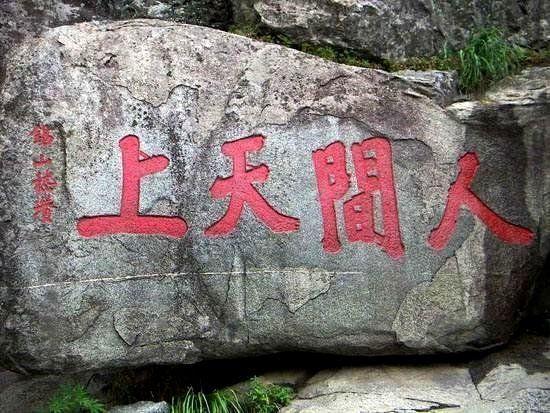 """世界文化自然遗产一体的泰山文化之四:""""幽区""""升入""""丽区""""中华风骨千秋耸立"""