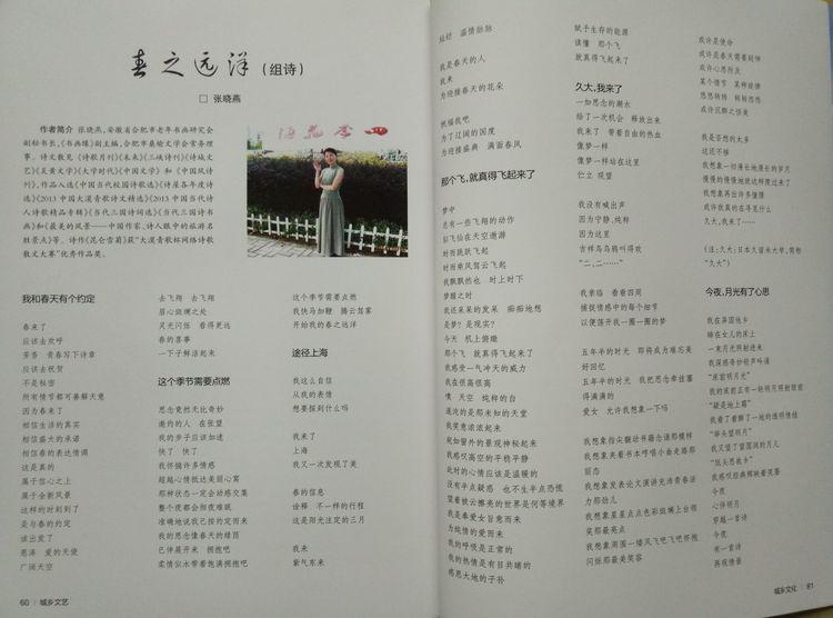 """""""雪花漫舞""""系列 张晓燕"""