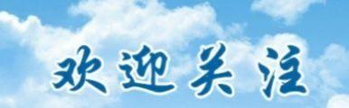 """【第15集】疫情防控,我们一直在行动!潍坊市老年(老干部)书画研究会""""知名书画家网络展"""""""