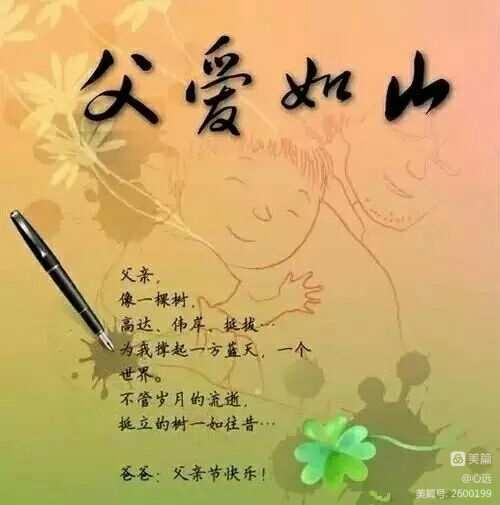 茶店子朱家河的一位老父亲 魂断父亲节前夜(图8)