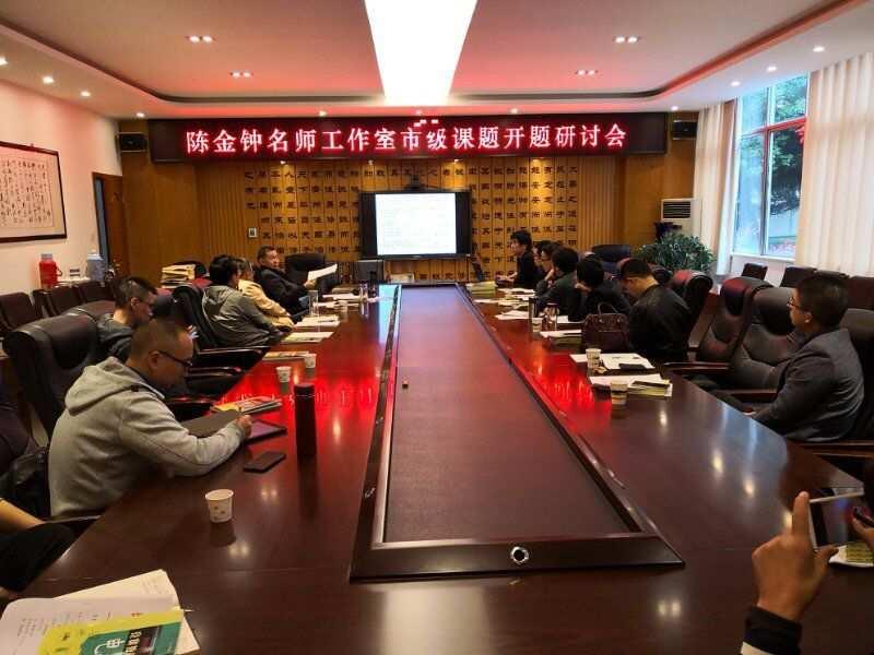 陈金钟名师工作室课题开题研讨会在德阳中学举行