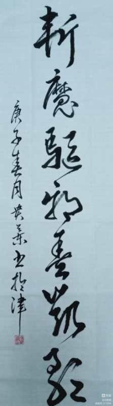 抗击疫情夺取胜利——天津市老年书画研究会书画微展