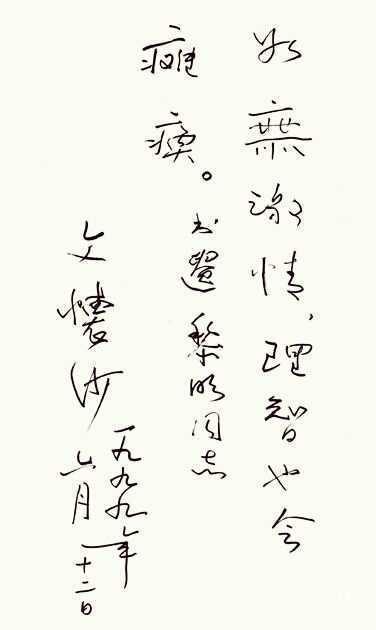 著名楚辞学家去世,享年108岁!(图2)